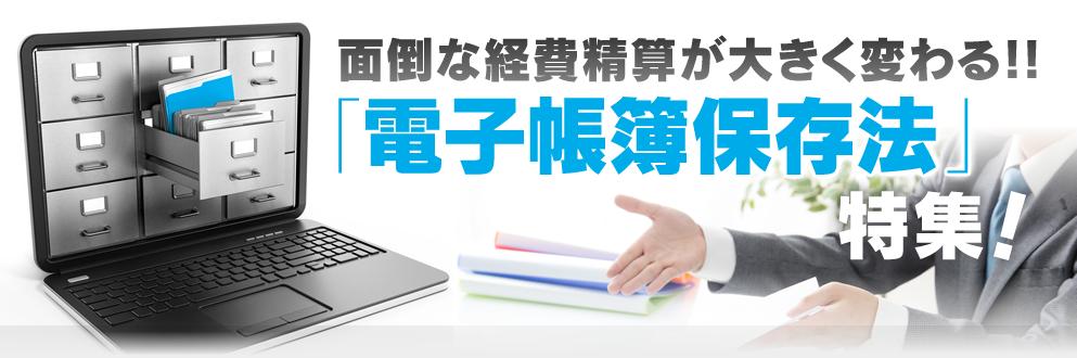 面倒な経費精算が大きく変わる!!「電子帳簿保存法」特集!