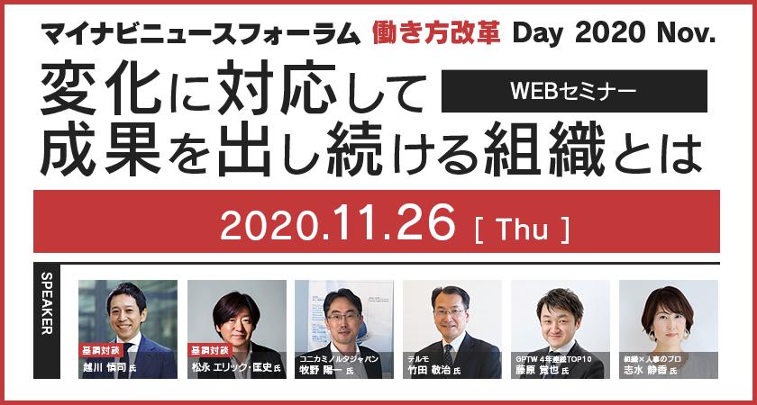 マイナビニュースフォーラム 働き方改革 Day 2020 Nov.~変化に対応して成果を出し続ける組織とは~