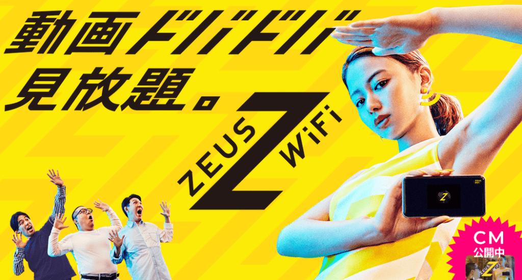 ゼウスWiFiのトップページ