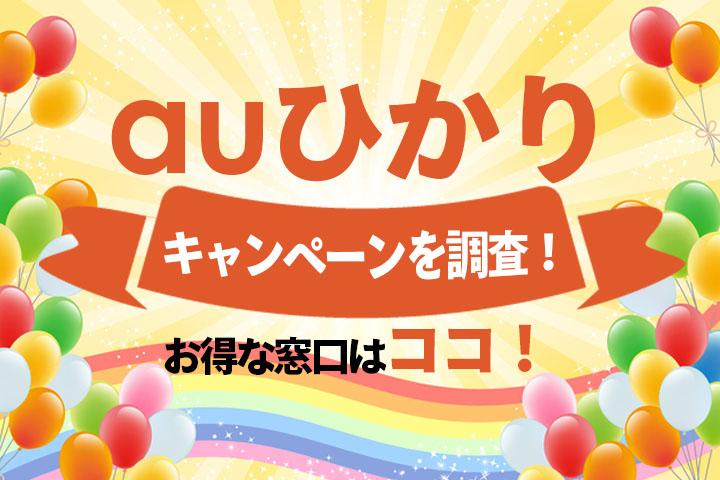au-campaign-h1-1