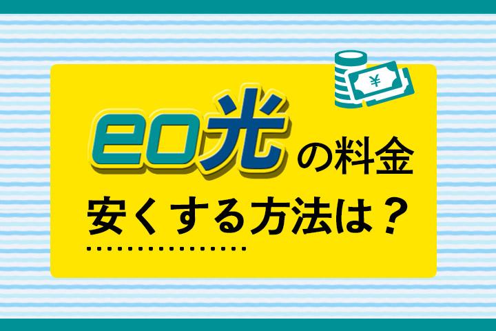 eo光料金