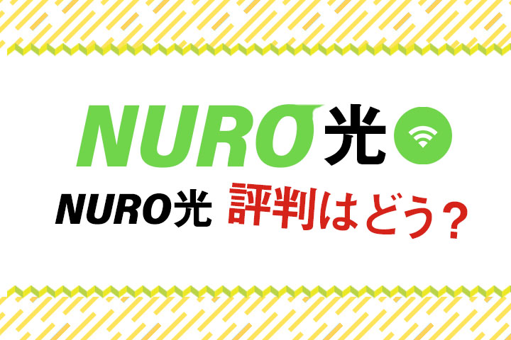 NURO光 評判