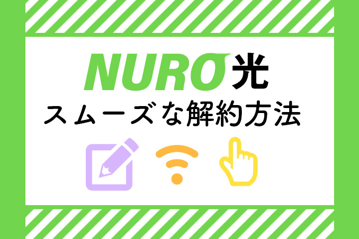 NURO光の解約