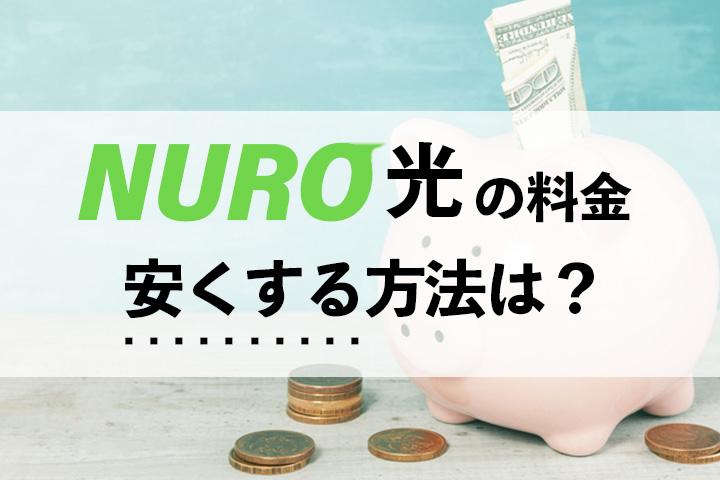 NURO光の料金安くする方法は?