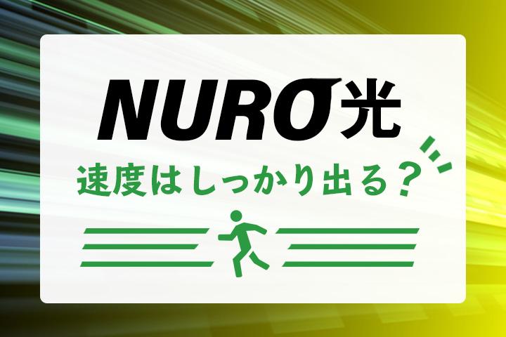 NURO光の速度はしっかり出る?