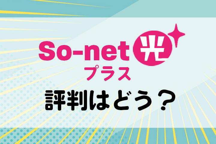 So-net光って実際どう?評判・メリット・注意点や最安の申し込み窓口を紹介!