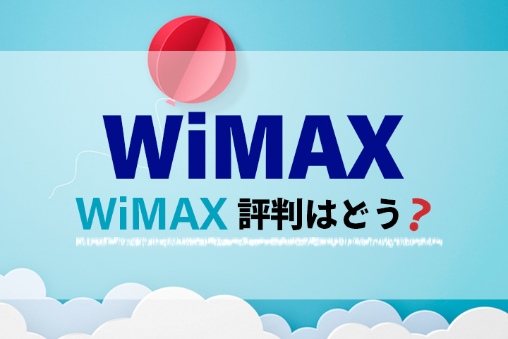 WiMAX 評判