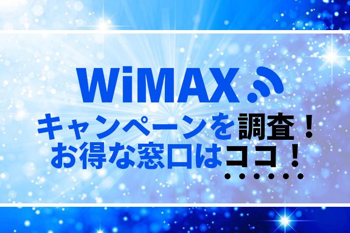 WiMAX キャンペーン