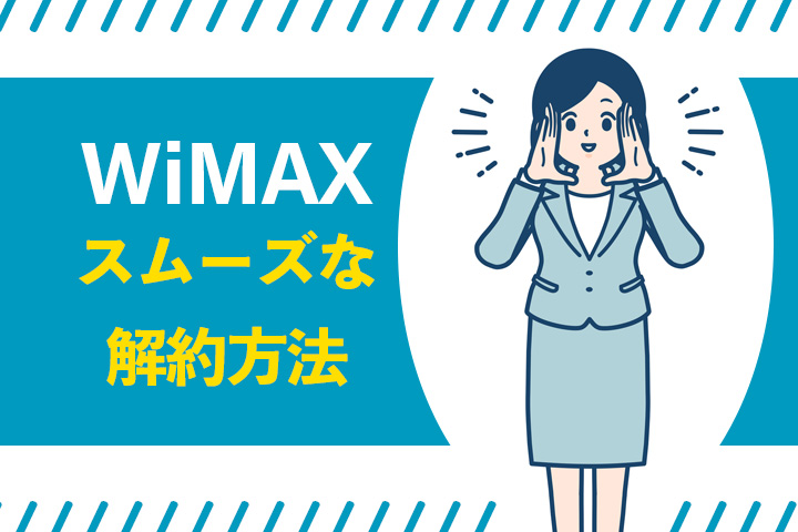 WiMAXのスムーズな解約方法