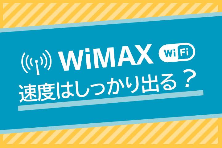 WiMAX速度はしっかり出る?