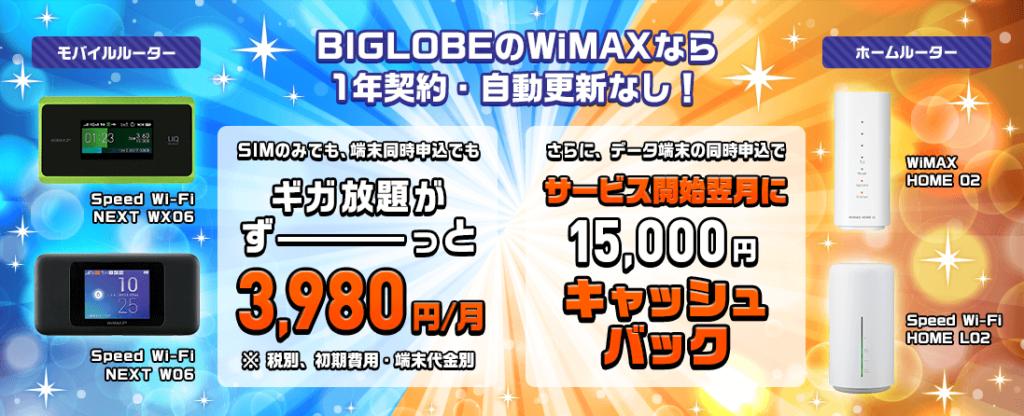 BIGLOBE WiMAXのトップページ画像