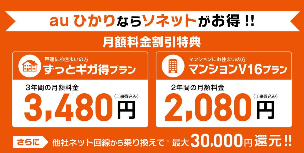 auひかり(so-net)の月額割引
