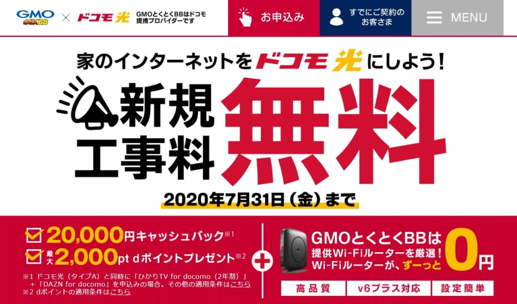 ドコモ光(GMOとくとくBB)のトップページ