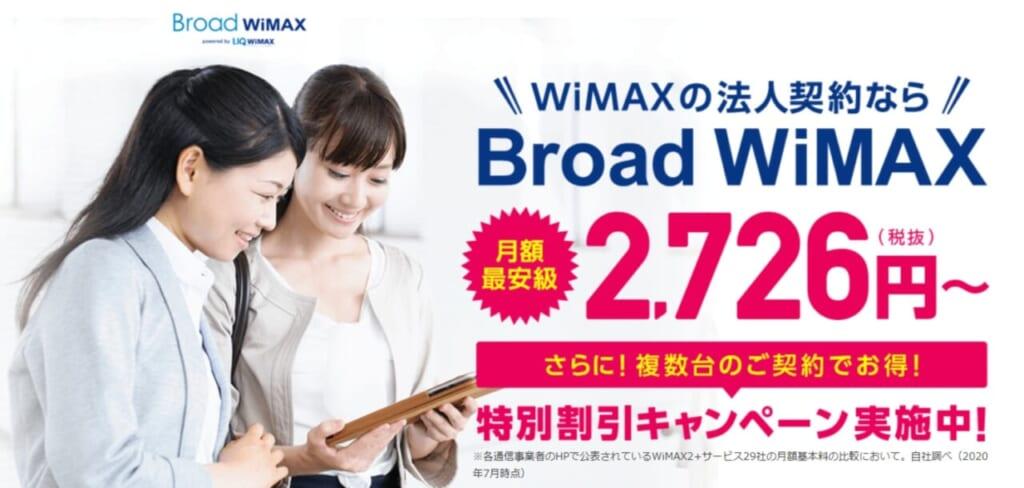 Broad WiMAXの法人契約