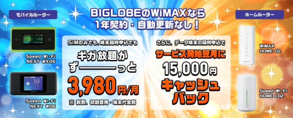 BIGLOBE WiMAXのトップページ