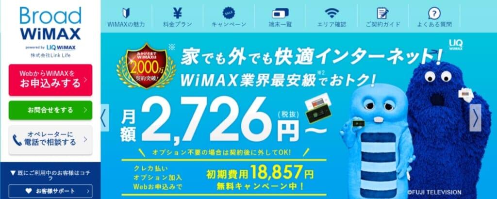 Broad WiMAXのトップページ