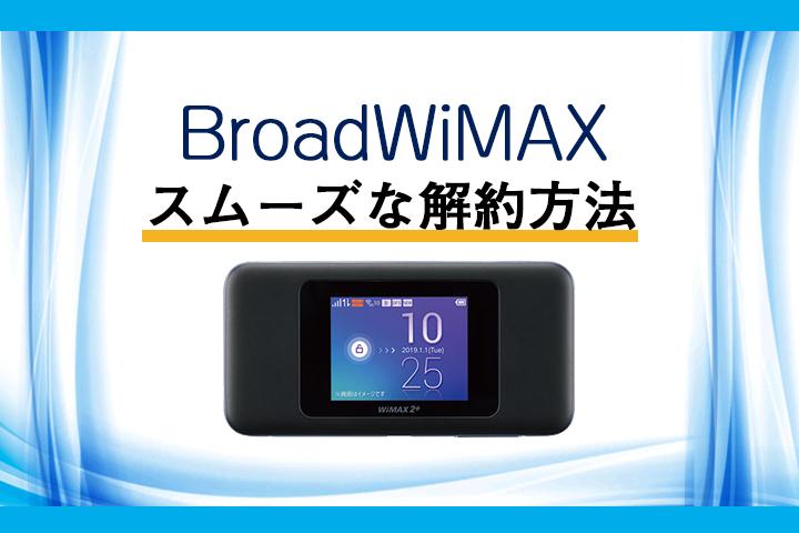 Broad WiMAXの違約金をタダにする方法と解約方法を解説!