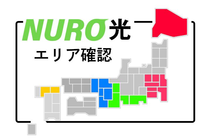 NURO光のエリア確認方法とエリア外のときの対処法!代わりのおすすめ回線も紹介!