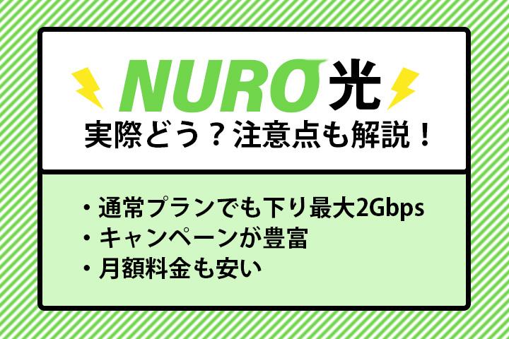 NURO光って実際どう?評判と実態!本当に申し込むべきか徹底解説!