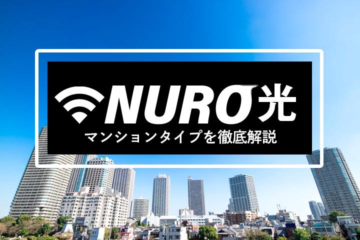 NURO光をマンションで使うには?料金や速度をプランごとに解説!