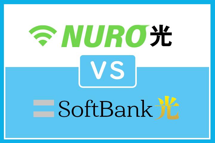NURO光vsソフトバンク光|おすすめなのはどっち?