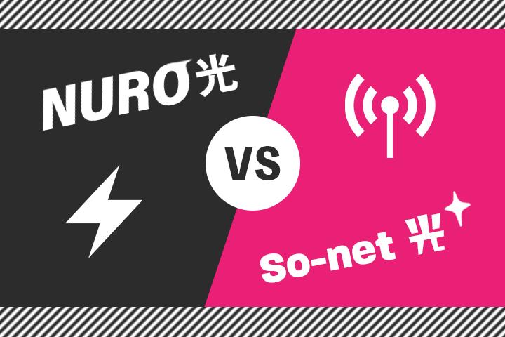 NURO光とSo-net光はどっちを選ぶと良い?違いやメリット・注意点を詳しく解説!