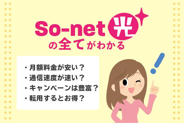 So-net光はたしかに安いが注意点も多い!失敗せずに申込むための全情報