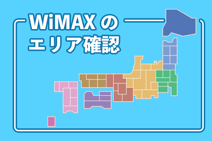 WiMAXのエリア確認とエリア外や△の場合でも快適に使う方法!