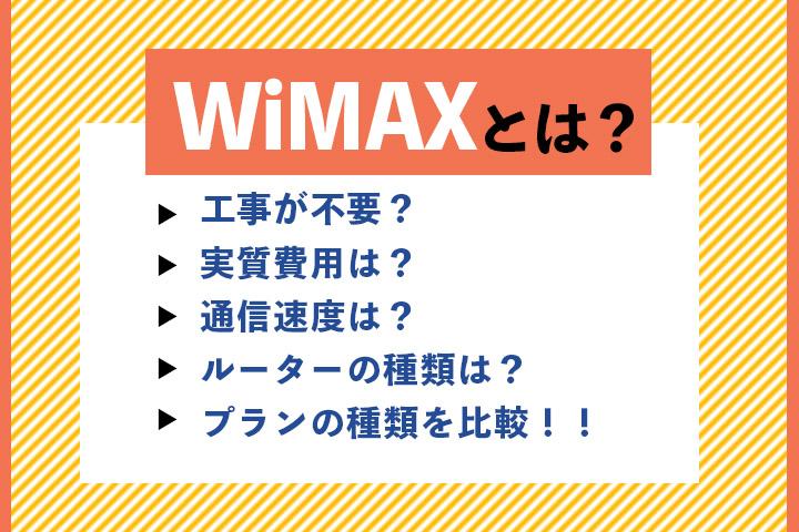 【徹底比較】WiMAXって実際どう?おすすめの申し込み窓口、メリット・注意点を解説!