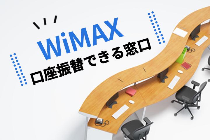 口座振替できるWiMAXプロバイダは3社!もっともお得なのはどこ?