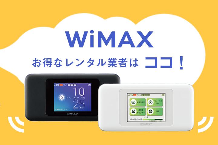 WiMAXの短期レンタルのお得な業者は?長期で使うおすすめプロバイダも紹介!