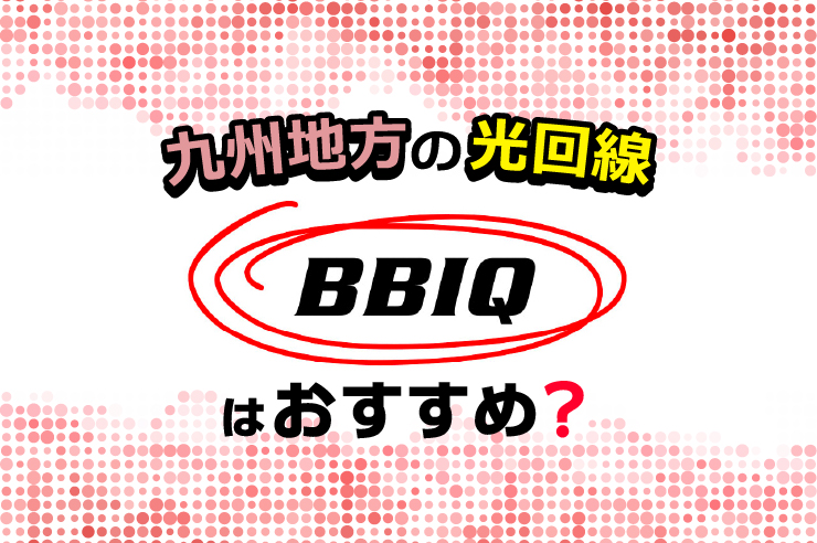 BBIQはおすすめ?