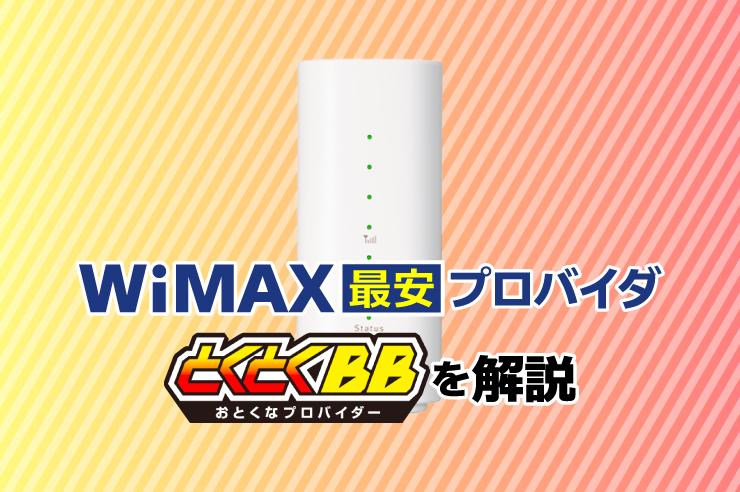 GMOとくとくBB WiMAX アイキャッチ