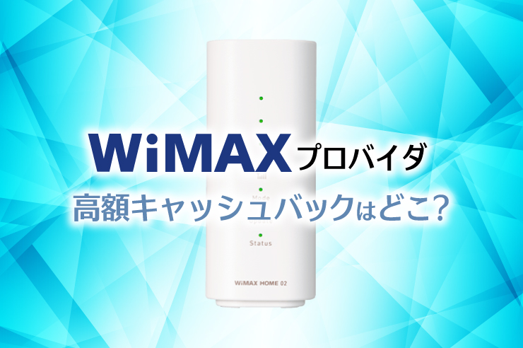 WiMAX キャッシュバック
