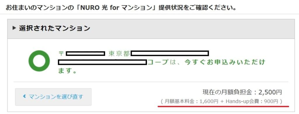 NURO光forマンション物件の月額確認