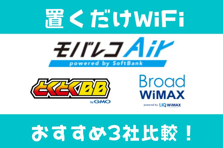 置くだけWiFiのおすすめ3社比較