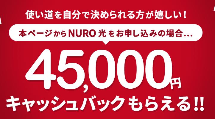 nuro公式特設