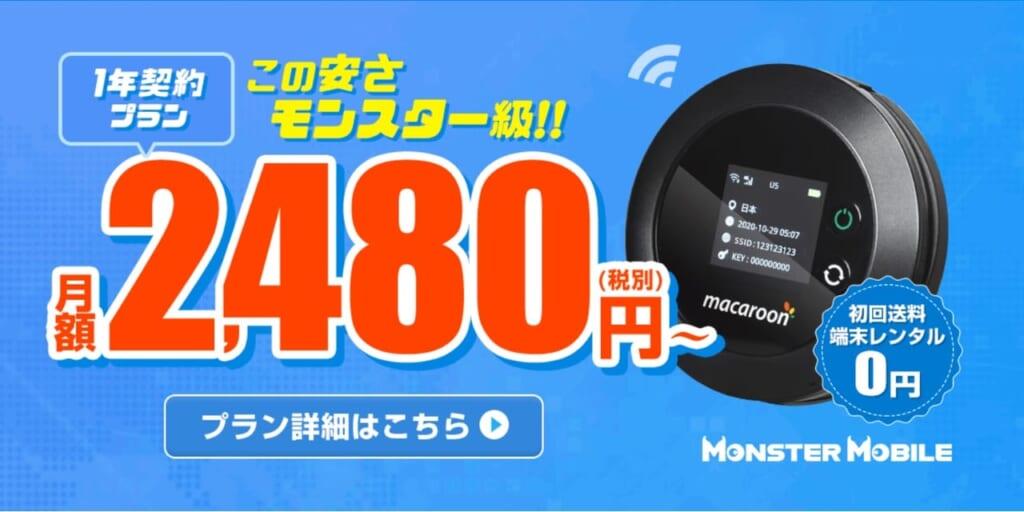 MONSTER-mobile