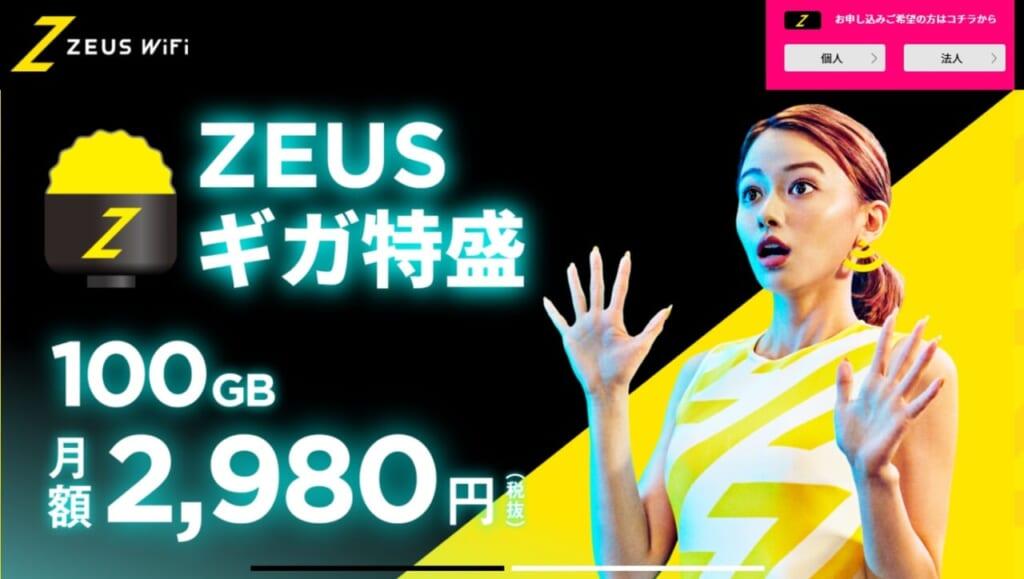 画像に alt 属性が指定されていません。ファイル名: zeus-1024x579.jpg