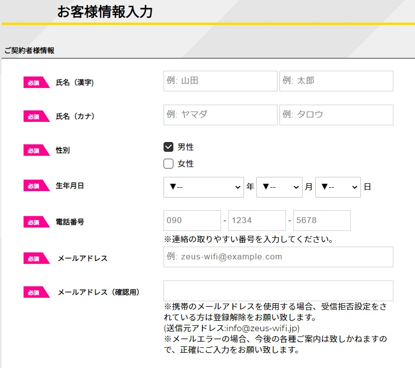 画像に alt 属性が指定されていません。ファイル名: zeus_moshikomi5.jpg