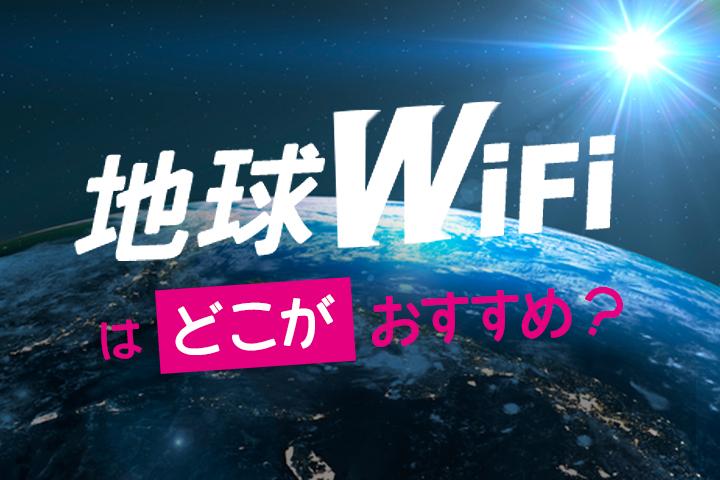 地球WiFi