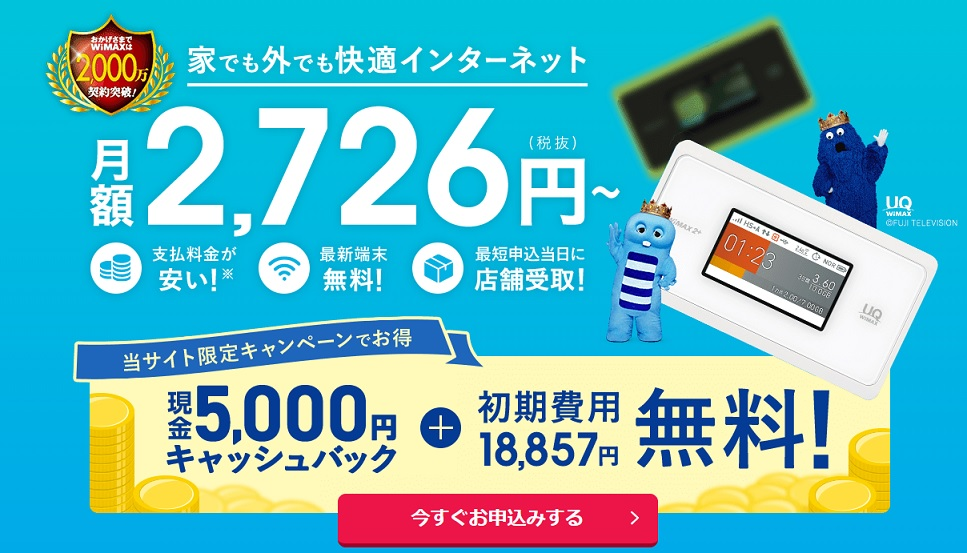 Broad WiMAX キャンペーンサイト