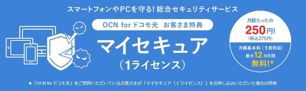 OCN セキュリティ