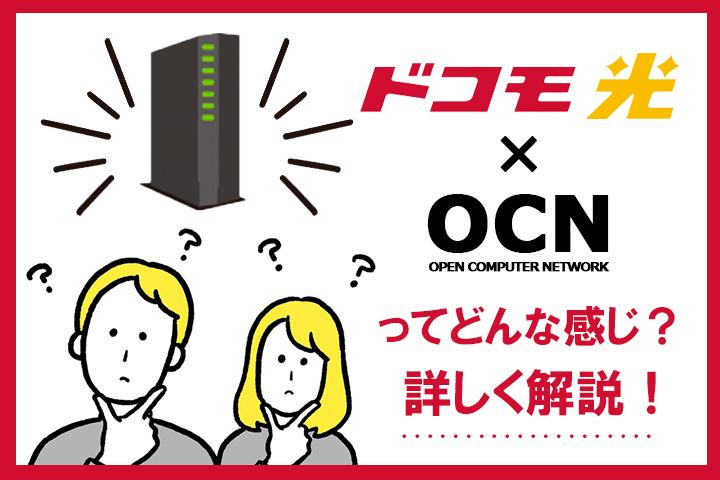 ドコモ光 OCN