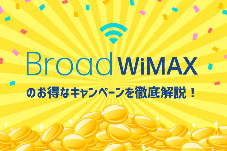 BroadWiMAX キャンペーン