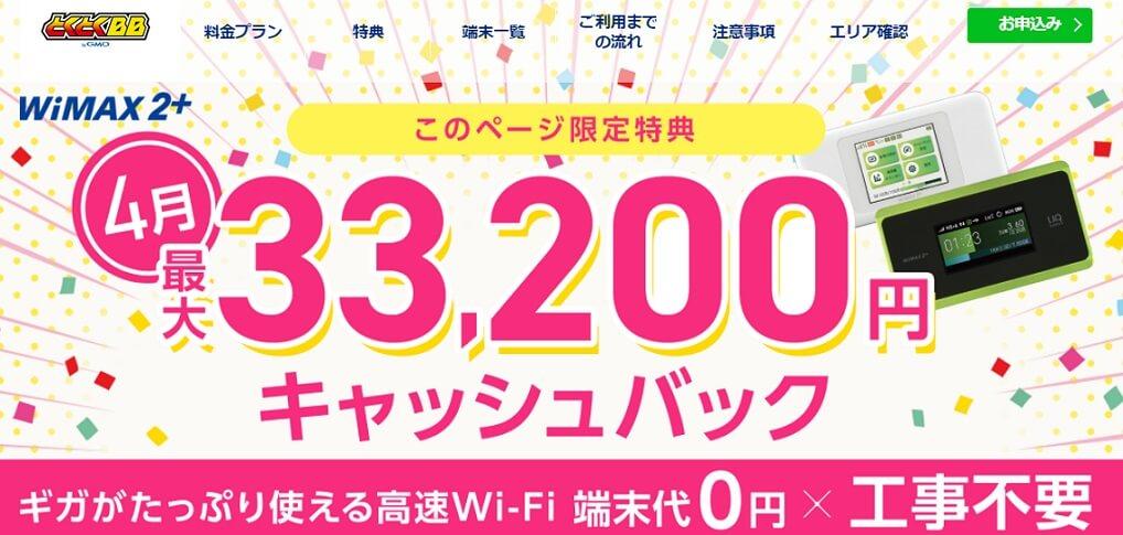 GMOとくとくBB WiMAX_4月