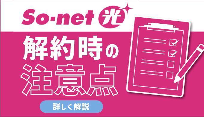 So-net光 解約