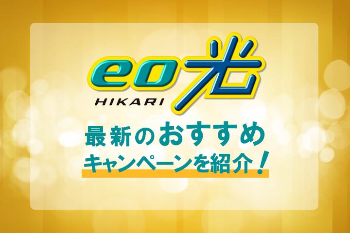 eo光 キャンペーン