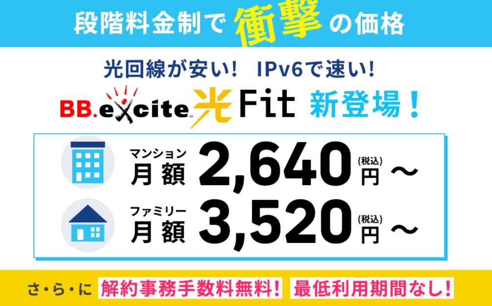 【300×250】BB.Excite光 Fit