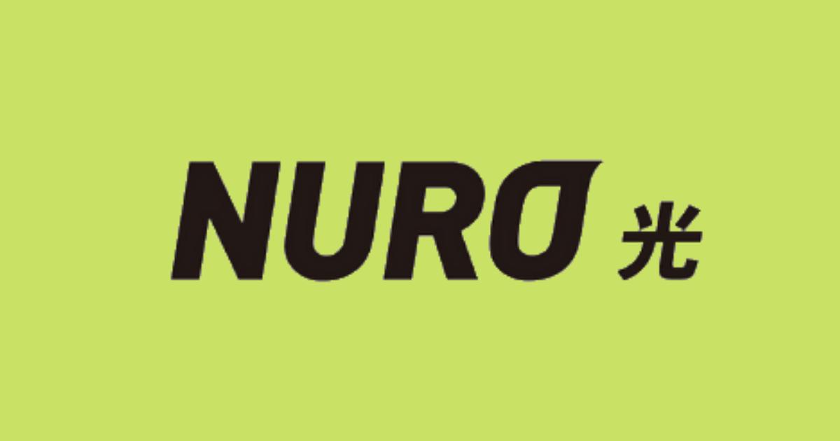 NURO光について
